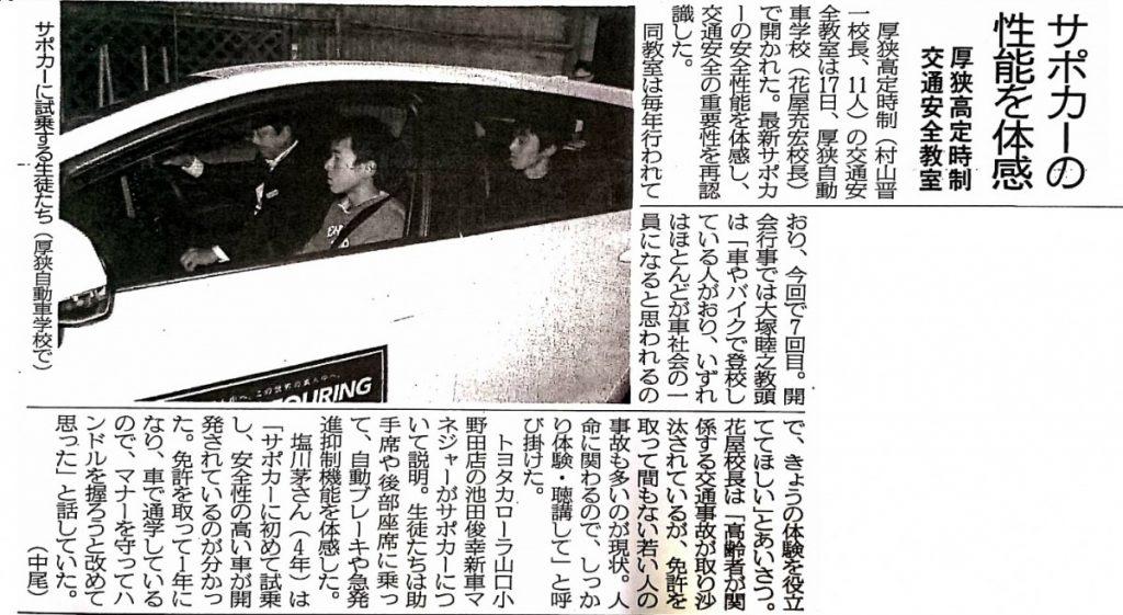 宇部日報掲載10・18