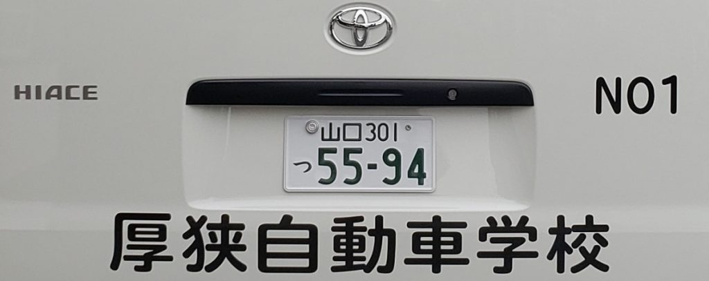 NO1 厚狭ロゴ